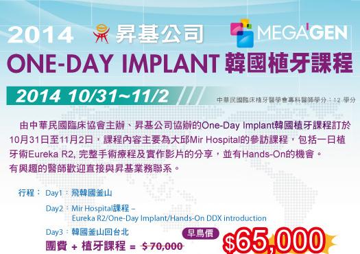 昇基公司 One-Day Implant 韓國植牙課程