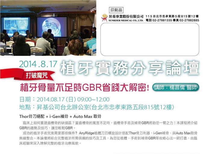 2014 植牙實務分享論壇 - 台北場